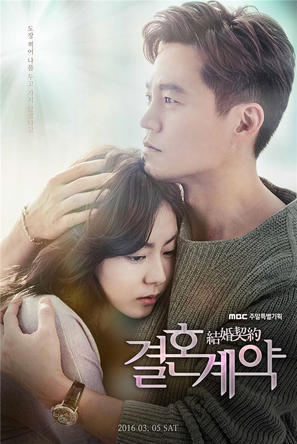 Contract Marriage/Fake Relationships Korean Dramas - Asian Dramas