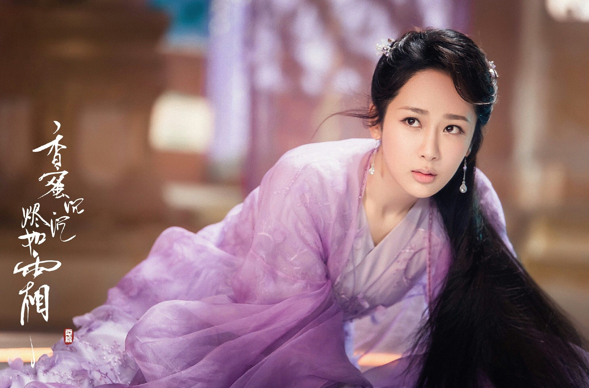 Ashes of Love  Heavy Sweetness Ash-Like Frost - Review - Asian Dramas