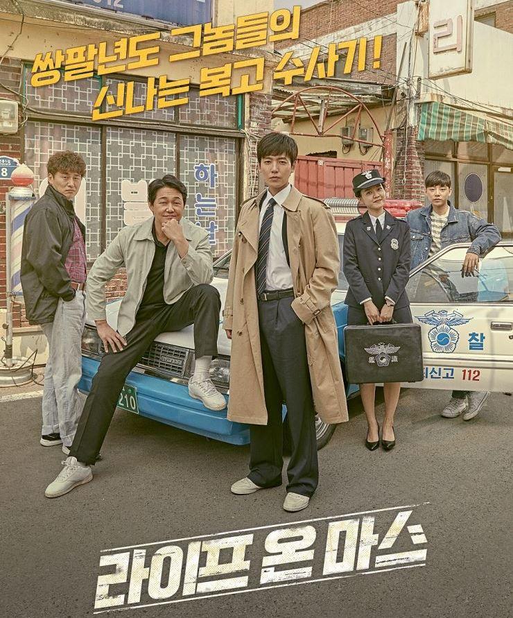 Life on Mars (Korean Drama) - Review - Asian Dramas
